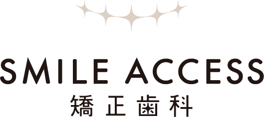 SMILE ACCESS 矯正歯科